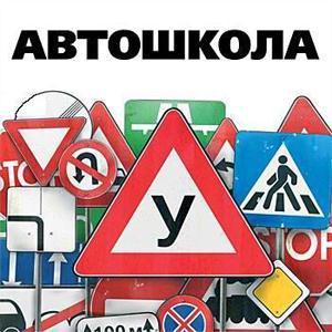 Автошколы Идели