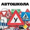 Автошколы в Иделе