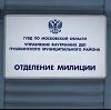Отделения полиции в Иделе