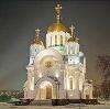 Религиозные учреждения в Иделе